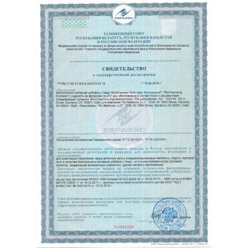 Сертификат BioKizing Komplex